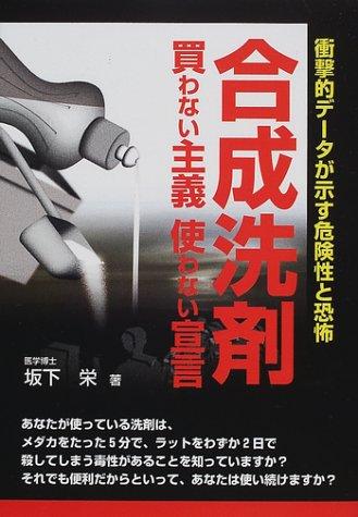 合成洗剤 買わない主義使わない宣言—衝撃的データが示す危険性と恐怖 (危険警告Books)