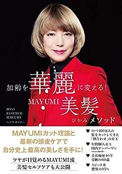 [MISS ESSENCE-MAYUMI]の加齢を華麗に変える!MAYUMI美髪メソッド (ハーパーコリンズ・ノンフィクション)