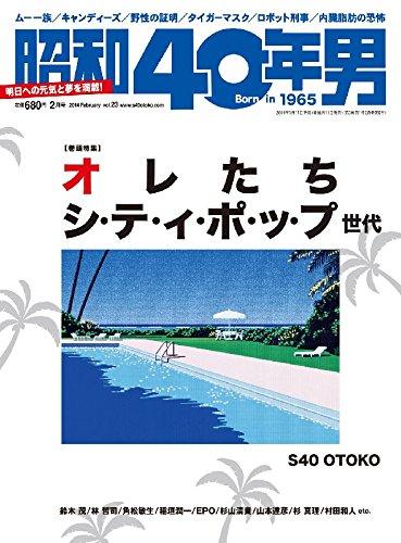 昭和40年男 2014年2月号の詳細を見る