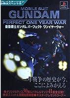 機動戦士ガンダムパーフェクトワンイヤーウォー (プレイステーション必勝法スペシャル)