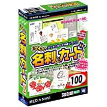 らくちん名刺&カード2