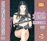 ノーカット4時間西野美緒2 DVD