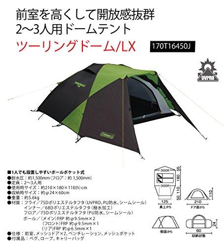 コールマン テント ツーリングドーム/LX [2~3人用] 170T16450J