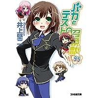 バカとテストと召喚獣9.5 (ファミ通文庫)