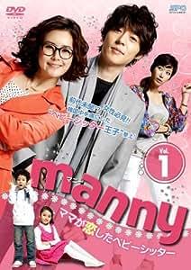 manny(マニー)~ママが恋したベビーシッター Vol.1 [DVD]