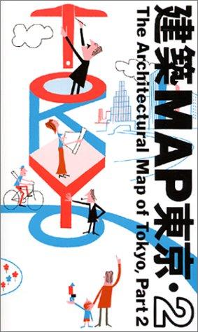 建築MAP東京・2の詳細を見る