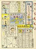 神のちからっ子新聞 (2) (スピリッツボンバーコミックス)