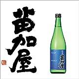 WGO受賞酒 日本酒 苗加屋 特別純米 琳青 無濾過生原酒 若鶴酒造 720ml 1本