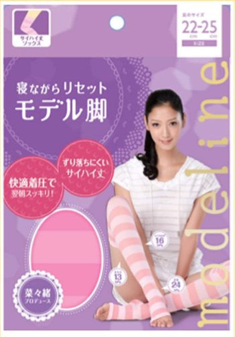 サラミマントル広範囲にモデライン 寝ながら用 サイハイ丈ソックス ピンク*ピンク