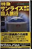 特急サンライズ瀬戸出雲殺人旅行―江戸川探偵長シリーズ (ケイブンシャノベルス)