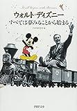ウォルト・ディズニー すべては夢みることから始まる (PHP文庫) 画像