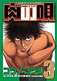 肉の唄(3) (ヤングマガジンコミックス)