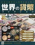 世界の貨幣コレクション(382) 2020年 6/3 号 [雑誌]