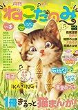 月刊ねこだのみVol.3 [雑誌]