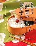 お弁当は野菜のおかず作りから~作りやすく食べやすいお弁当の本~ 画像