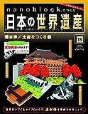 nanoblockでつくる日本の世界遺産 18号 [分冊百科] (パーツ付)