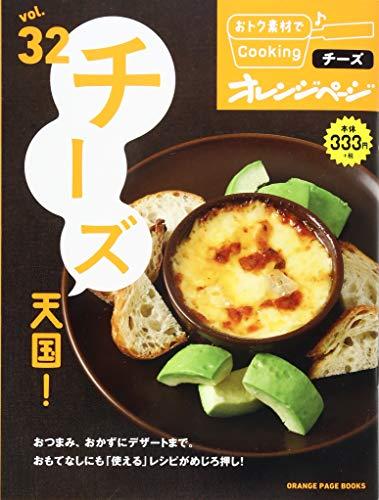 チーズ天国! (ORANGE PAGE BOOKS おトク素材でCooking vol)