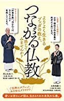 つながる仏教 (ポプラ新書)