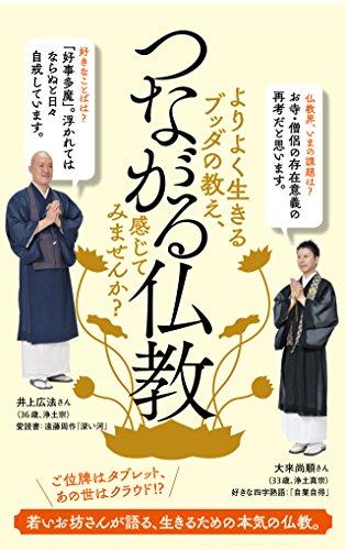 つながる仏教 (ポプラ新書)の詳細を見る