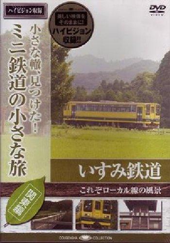 ミニ鉄道の小さな旅(関東編) Vol.4 いすみ鉄道 これぞローカル線の風景 [DVD]