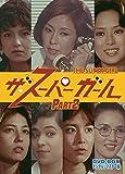 ザ・スーパーガール DVD-BOX Part2 デジタルリマスター版[DVD]
