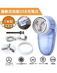 毛玉取り REOTECH 毛玉カット 毛玉とり電動 毛玉取り器 毛玉取り機 USB充電式 2WAY 二つの使い方 日本語説明書 安心の一年間保証書付き