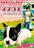イヌゴエ 幸せの肉球 デラックス版[DVD]