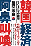 韓国経済阿鼻叫喚~2016年の衝撃~