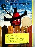 大どろぼうホッツェンプロッツ (昭和41年) (世界の子どもの本〈15〉)