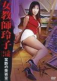 女教師 玲子(24歳)~禁断の美術室~(復刻スペシャルプライス版) [DVD]