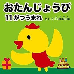[pukumuku]のおたんじょうび11がつうまれ。誕生月絵本シリーズ