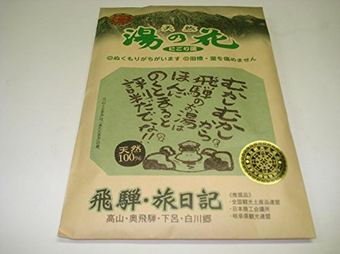 持っている猟犬キッチン奥飛騨温泉郷?天然湯の花「飛騨?旅日記」にごり湯(15g×8袋)