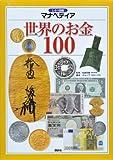 しらべ図鑑マナペディア 世界のお金100