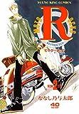 モーターロック(2) (ヤングキングコミックス)