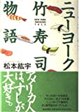 ニューヨーク竹寿司物語