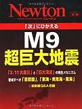 「次」にひかえるM9超巨大地震 (ニュートンムック Newton別冊) [大型本] / ニュートンプレス (刊)