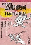 世界に誇る鳥獣戯画と日本四大絵巻 (MSムック)