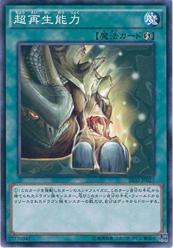 遊戯王カード SR02-JP027 超再生能力 ノーマル 遊戯王アーク・ファイブ [STRUCTURE DECK R -巨神竜復活-]