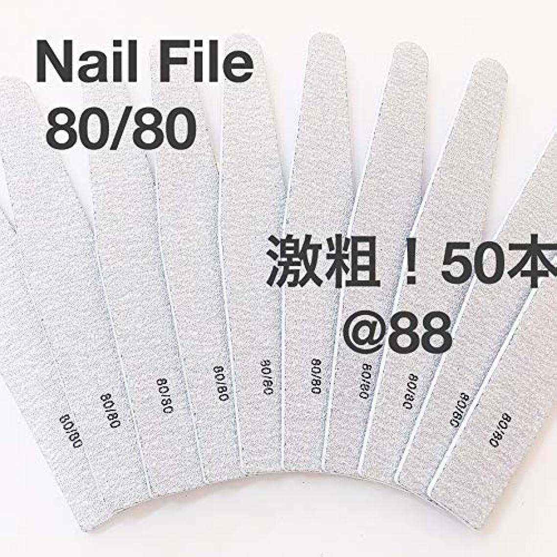 階層ばか舌なネイルファイル 80/80激粗【50本セット】ガリガリ削れます!