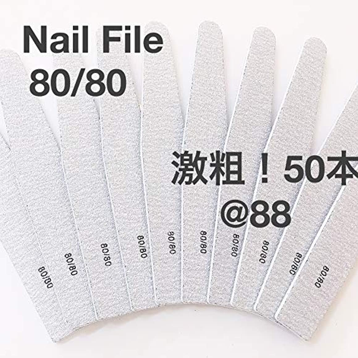 ネイルファイル 80/80激粗【50本セット】ガリガリ削れます!