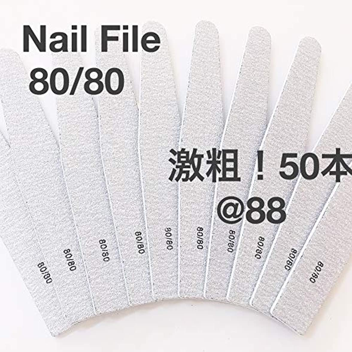 誇張無視取り組むネイルファイル 80/80激粗【50本セット】ガリガリ削れます!