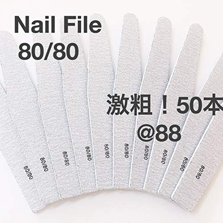 合理化悪性腫瘍醜いネイルファイル 80/80激粗【50本セット】ガリガリ削れます!