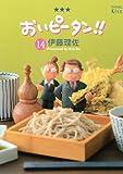 おいピータン!!(14) (ワイドKC Kiss)