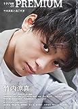 キネマ旬報PREMIUM #01(表紙・竹内涼真)