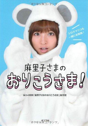 麻里子さまのおりこうさま!の詳細を見る