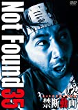 Not Found 35 ― ネットから削除された禁断動画 ― [DVD]