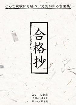 [成川豊彦]の合格抄(ごうかくしょう)