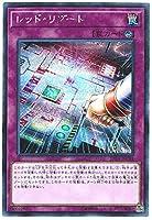 遊戯王 / レッド・リブート(シークレット)/ 20TH-JPC98 / 20th ANNIVERSARY LEGEND COLLECTION