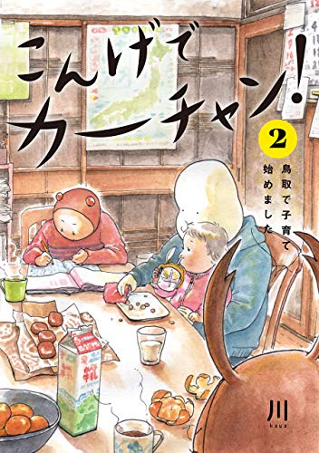 こんげでカーチャン!(2) 鳥取で子育て始めました (単行本コミックス)