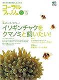 コーラルフィッシュ (Vol.02(2005summer)) (エイムック (1046))